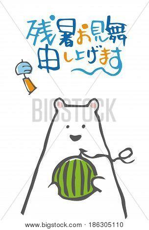 Summer greeting card with polar bear holding a watermelon / Japanese translation