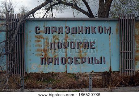 Vintage Soviet sport poster.Abandoned stadium.Sary Shagan.Former Soviet  anti-ballistic missile testing range.Kazakhstan.May 6, 2017.Priozersk.Kazakhstan