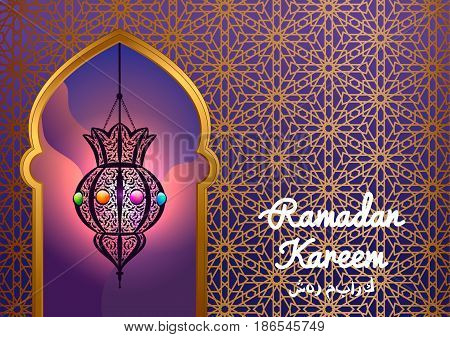 Ramadan Kareem greeting card with a silhouette of Arabic lamp and hand drawn calligraphy lettering.