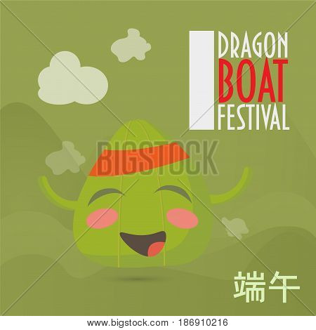 Vector illustration for Dragon Boat Festival also known as The Tuen Ng or Duanwu: cute chinese rice dumpling zongzi character. Text in Chinese: Dragon Boat Festival. Chinese zongzi character face.