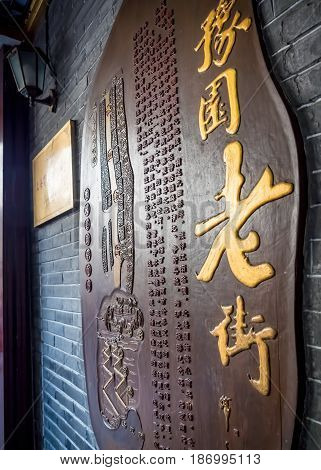 Shanghai, China - Nov 4, 2016: Wooden plaque at Yu Yuan or Yu Garden. The large carved Chinese characters mean Yu Yuan Old Street.