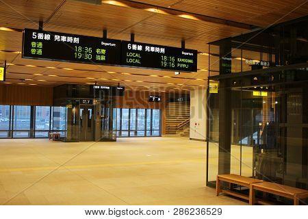 Inside Of Asahikawa Station At Hokkaido, Japan.