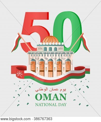 Poster Design To Celebrate The National Day Holiday In Oman With The National Flag And Text. Transla