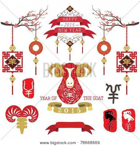 Year of the goat 2015 Chinese New Year. Translation of Chinese Calligraphy main: goat and Vintage Goat Chinese Calligraphy. Red Stamp: Vintage Goat Calligraphy