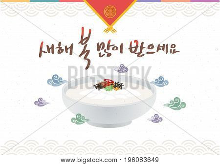happy new year and korean food korean traditional vector illustration