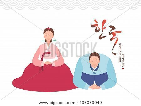 Smile couple looking at the front with both hands together in korean traditional dress. Translated : korea, Korean traditional clothes are called Hanbok.