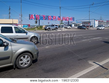 Voronezh Russia - May 26 2017: Road near the сar market