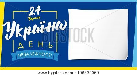 Ukraine Independence Day greeting blue banner UA. Independence Day 24th of August colored lettering vector Ukraine in national flag frame colors greetings