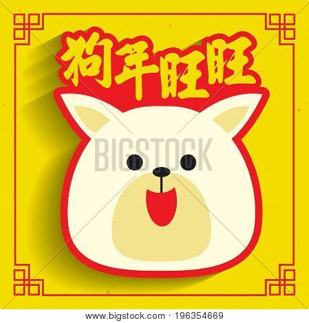 2018 Chinese New Year greeting card. Illustration of dog & puppy. (caption: The good luck of year of the dog)