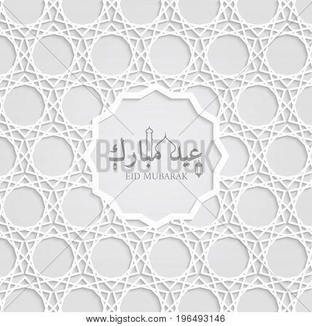 Eid mubarak greeting card vector design. Ramadan islam arabic holiday. Muslim culture eid mubarak.