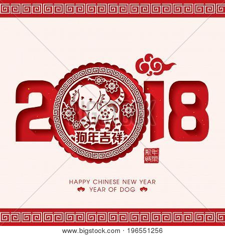 2018 Chinese New Year Paper Cutting Year of Dog Vector Design (Chinese Translation: Auspicious Year of the dog)