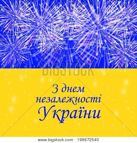 Independence Day Of Ukraine background from the flag fireworks and text on the ukrainian language. Vector illustration