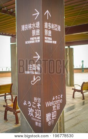 HONG KONG, CHINA - JANUARY 22, 2017: Informative sign written on a wooden pillar in victoria peak tower and tram in Hong Kong.