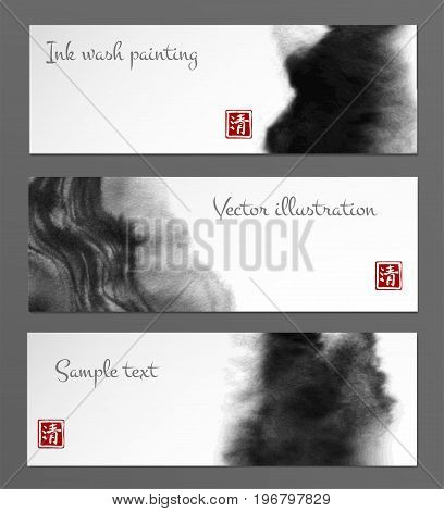 Banners with abstract black ink wash painting in East Asian style. Traditional Japanese ink painting sumi-e. Hieroglyph - clarity