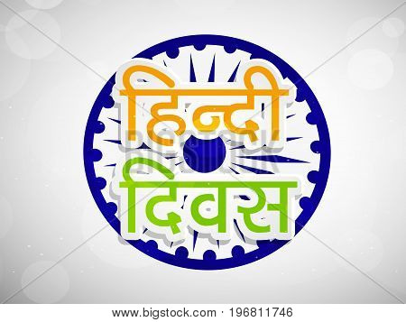 illustration of hindi Divas text in hindi language on wheel background on the occasion of Hindi Divas. Hindi divas is a day when India had adopted hindi language as official language of the Republic of India