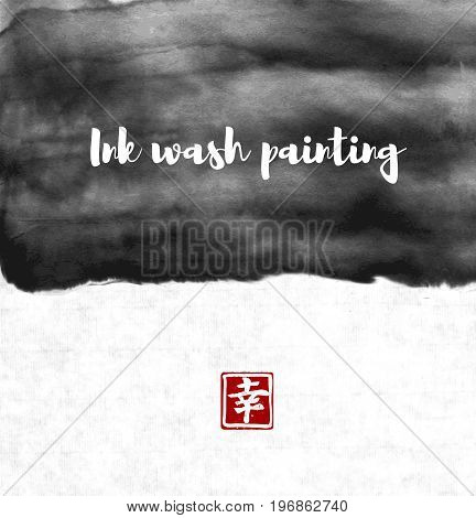 Abstract black ink wash painting in East Asian style on rice paper background. Contains hieroglyph - happiness. Grunge texture.