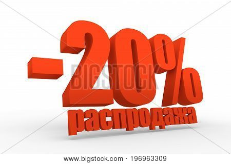20 Percent Discount Sign. Special Offer Discount Tag. Sale Up to 20 Percent Off. Russian translation of the inscription: sell out.