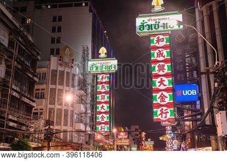 Bangkok/thailand-25 Dec 2019:yaowarat China Town At Bangkok City Thailand.bangkok Chinatown Is The L