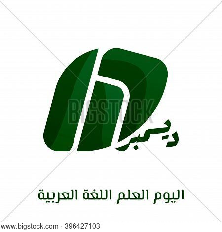 Arabic Language Day With Typography Number Of 18 For Celebrate On 18 December With Arabic Text That