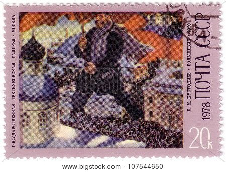 Ussr - Circa 1978: A Stamp Printed In Ussr Shows The