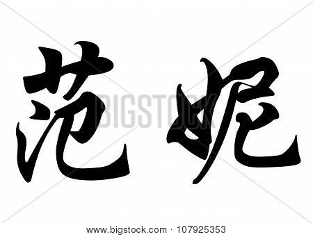 English Name Fanny In Chinese Calligraphy Characters