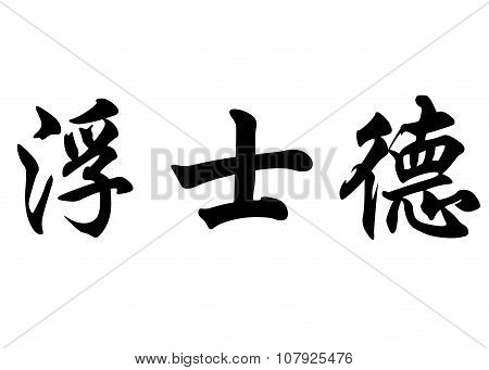English Name Faust In Chinese Calligraphy Characters