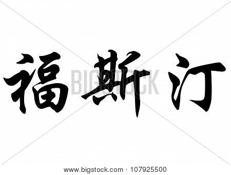 English Name Faustine In Chinese Calligraphy Characters