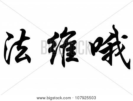 English Name Favio In Chinese Calligraphy Characters