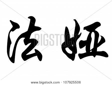 English Name Faya In Chinese Calligraphy Characters