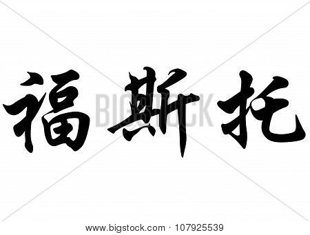 English Name Fausto In Chinese Calligraphy Characters