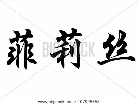 English Name Felicie In Chinese Calligraphy Characters