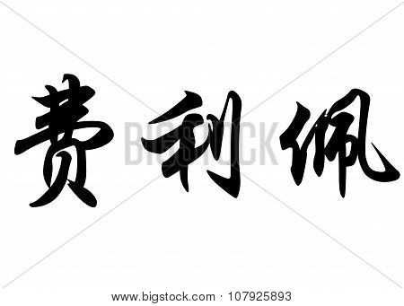English Name Felipe In Chinese Calligraphy Characters