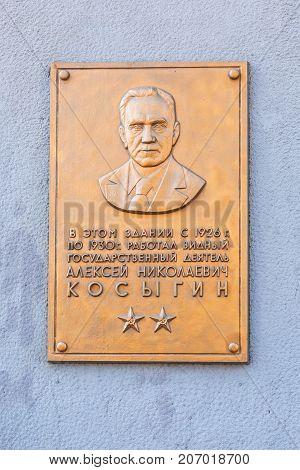 Novosibirsk Siberia Russia - 17 September 2017: Kosygin Alexey Nikolaevich - a plaque on the building Krasny Prospekt 29 (Novosibirsk regional consumer Union)