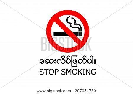 stop smoking illustration sing in non smoking area in Myanmar with Burmese language