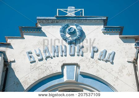 The house with the symbols of the Soviet era.The inscription on the facade of