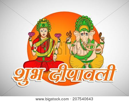 illustration of Hindu god Lakshami and Ganesh with  Shubh Deepawali text in hindi language meaning is Happy Diwali on the occasion of Hindu festival Diwali