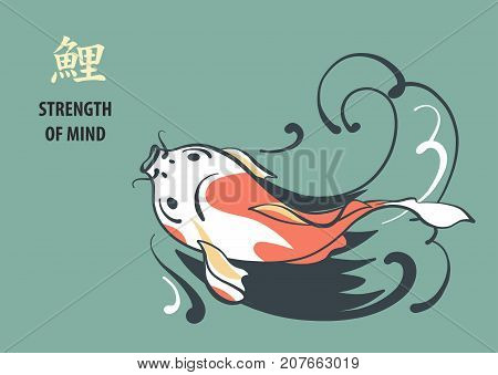 Carp Koi Swim Against Sea Wave. Japanese Symbol Of Success And A