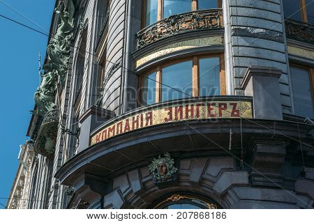 Saint Petersburg, Russia - Circa June 2017: the inscription in russian: Singer Company, Singer House or Book House on Nevsky Prospekt in St. Petersburg, Russia