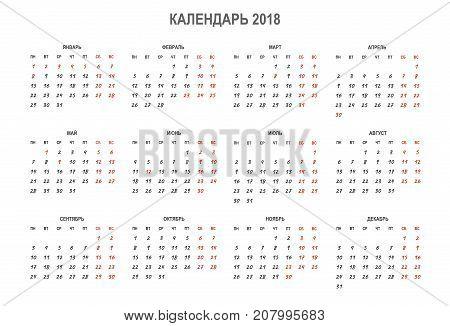 Calendar 2018.Russian language.Isolated on white background.Regular font.Vector illustration.