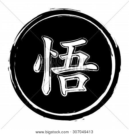 Sacred Geometry. Vector Illustration Of A White Chinese Hieroglyph In A Black Circle. Inscription In