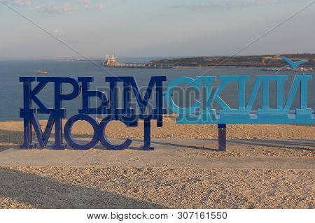 Kerch, Crimea - August 02, 2018: Kerch Sight - The Bench