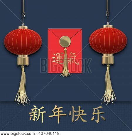 Chinese 2021 New Year Over Blue. Red Realistic Lanterns. Red Chinese Lucky Envelope With Text Chines