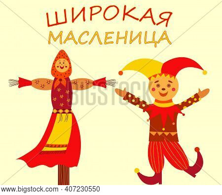 Maslenitsa Or Shrovetide. Russian Traditional Skomoroh. Traditional Effigy Burnt On The Feast Of Mas