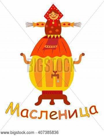 Shrovetide Or Maslenitsa Gift Card With Scarecrow On Samovar. Russian Inscription Maslenitsa. Slavic