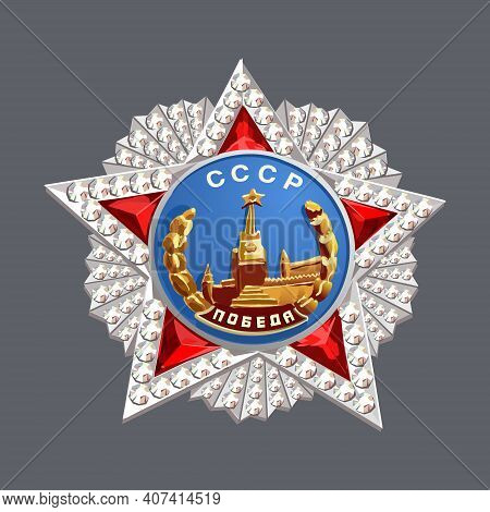 The Victory Order Is The Highest Military Order Of The Ussr. Vector Realistic Illustration. Isolated