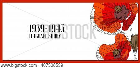 May 9. Greeting Card For The Victory Day. Translation From Ukrainian: Never Again. Symbolic Red Popp