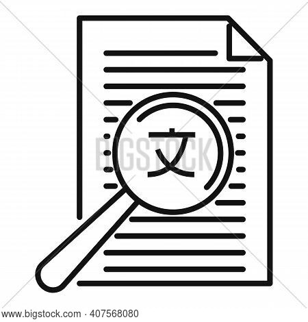 Paper Text Translation Icon. Outline Paper Text Translation Vector Icon For Web Design Isolated On W