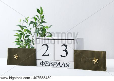 Text In Russian - February 23. White Calendar With Date 23 February. Russian Holiday Defender Of The