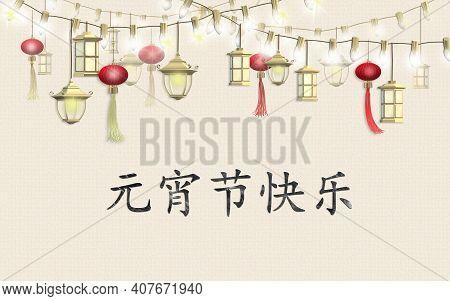 Lantern Festival. Spring Chinese Festival Design. Chinese Text Happy Lantern Festival. Oriental Asia