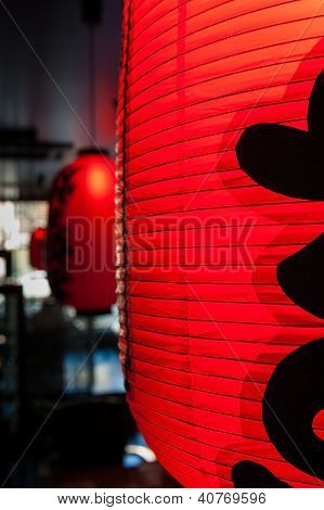 Japan red lamps with writings, second lamp is blurred poster